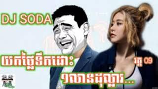 DJ SODA យកថ្លៃទឹកដោះ ១លានដុល្លា, the troll Cambodia, វគ្គ09