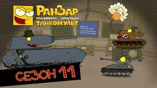 Танкомульт всі серії Сезон 11 РанЗар