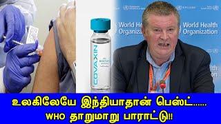 உலகிலேயே இந்தியாதான் பெஸ்ட்..WHO தாறுமாறு பாராட்டு!! | India can supply potential vaccines to world