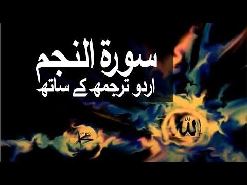 Surah An-Najm with Urdu Translation 053 (The Star)
