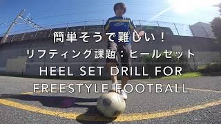 この足技はめっちゃいい!上手くなれる宿題ヒールセット Heel set drill for freestyle football