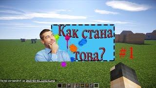 Как стана това ? - Епизод 1 (Minecraft:Как да скрием сандъците си по 6 начина)
