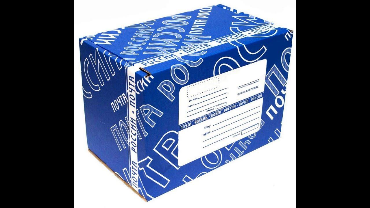 14 авг 2017. Почта россии: как я коробку покупал. Понадобилось мне как-то купить коробку для посылки. А я из отдела посылок, и там грят, что у них оных коробок нет, может, все же эту с витрины уже продадите?
