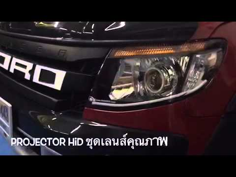FORD RANGER  คู่แท้ PROJECTOR HID