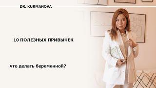 ТОП 10 полезных привычек беременных Советы Рекомендации гинеколога