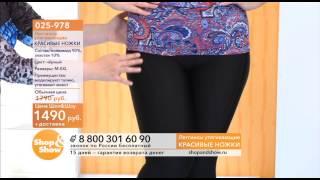 Shop & Show (Одежда). [025-978] Леггинсы утягивающие «Красивые ножки» (025978)