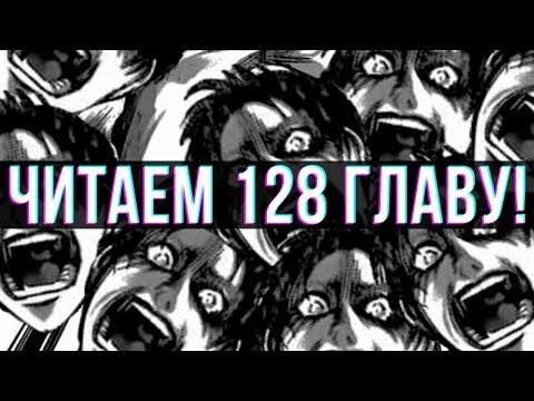 😈ЧИТАЕМ   128 ГЛАВА   АТАКА ТИТАНОВ   МАНГА