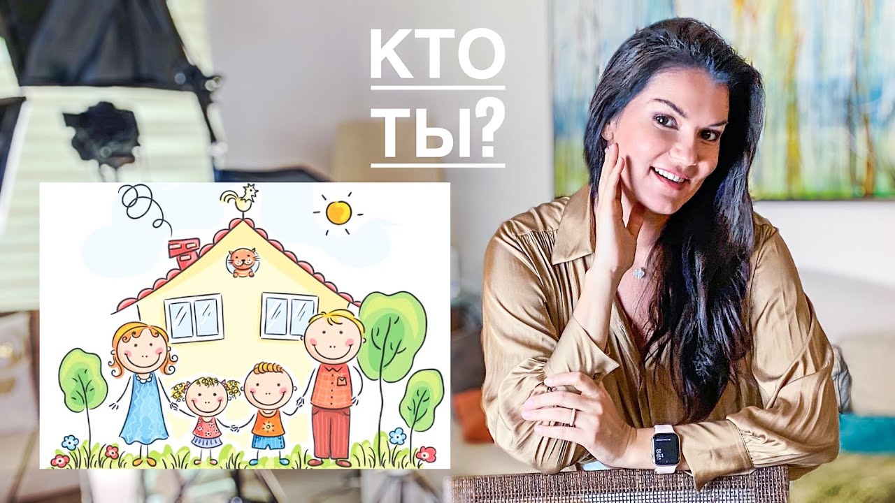О чем говорит ваш рисунок / Узнай о себе всё / Рисуночный тест для пары / Арт терапия