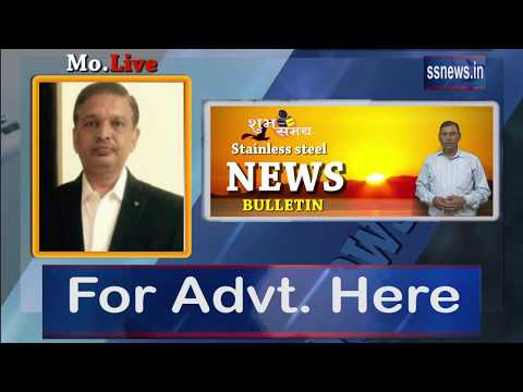 indore  steel market live on ssnews online news channel trade fasival mumbai 2017