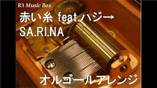 赤い糸 feat.ハジ→/SA.RI.NA【オルゴール】 (TBS系「がっちりマンデー!!」エンディングテーマ)