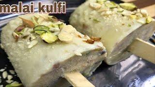 बिना गैस जलाये बनायें मलाई क़ुल्फ़ी सिर्फ़ तीन चीज़ों से ।  no cook milk kulfi recipe in hindi