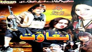 Jahangir Khan Pashto Action Telefilm Movie BAGHAWAT - Hussain Swati,Nadia Gul Pushto Film