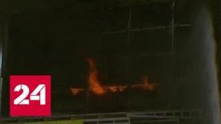 Смотреть видео Крупный пожар в Котельниках пришлось тушить с вертолетов - Россия 24 онлайн