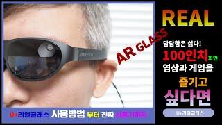 AR GLASS 유플러스 U+리얼글래스 100인치 대화…