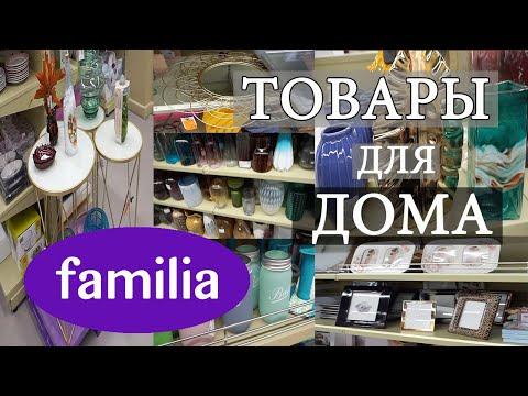"""КРУТЫЕ ТОВАРЫ ДЛЯ ДОМА В """"ФАМИЛИИ"""""""