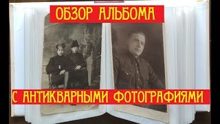 Антиквариат. Обзор альбома с антикварными фотографиями.