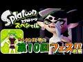 【スプラトゥーン】第十回フェス!! S+のSplatoonフェス実況!! 【ボンキュッボンGIRL目指して】