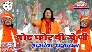 VOTE FOR BJP | मोदी जी का धमाकेदार DJ सांग 2018 | Ashok Prajapat | ऐसा सांग सुनकर दिल खुश हो जायगा