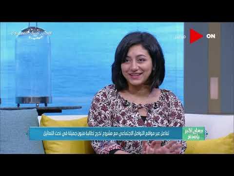 صباح الخير يا مصر - لقاء مع الفنانة ماريا يوسف وحديث عن أعمالها في فن نحت التماثيل  - نشر قبل 15 ساعة
