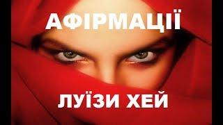 Афірмації Луїзи Хей українською на всі випадки життя 14 хвилин