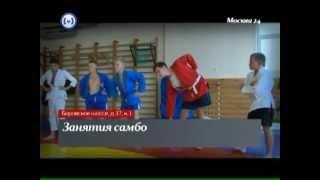 """Репортаж телеканала Москва24 в ДЮСШ """"Борец"""""""