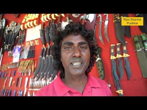 तलवार,छुरी, बंदूकें Swords Market | Pushkar Market | Shopping Market Of Pushkar Rajasthan