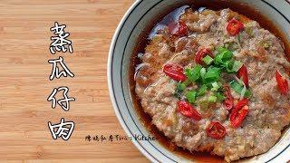 蒸瓜仔肉 - 陳媽私房#21 Taiwanese Steamed Minced Pork with Pickles