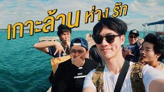 เที่ยวเกาะล้าน กับเพื่อนคือโคตรมันส์ | VLOG Koh Larn | Here