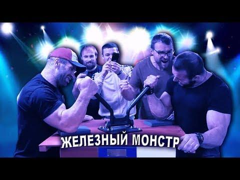 Денис Цыпленков против Железного монстра