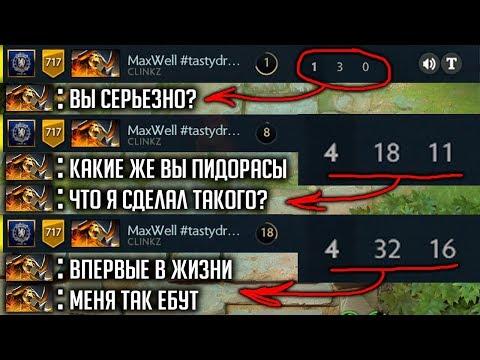 видео: hate show: clinkz СЛЕТЕЛ С КАТУШЕК  | dota 2
