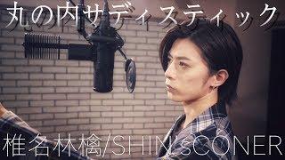 丸の内サディスティック【SHINLOIDカバー】 thumbnail