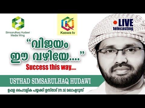 success this way usthad simsarulhaq hudawi uppala speech 2017 new