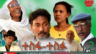 HDMONA - Part 2 - ተስፋ ተስፉ ብ ዘወንጌል ዘዊት Tesfa Tesfu by Zewengel Zewit - New Eritrean Series Drama 2020