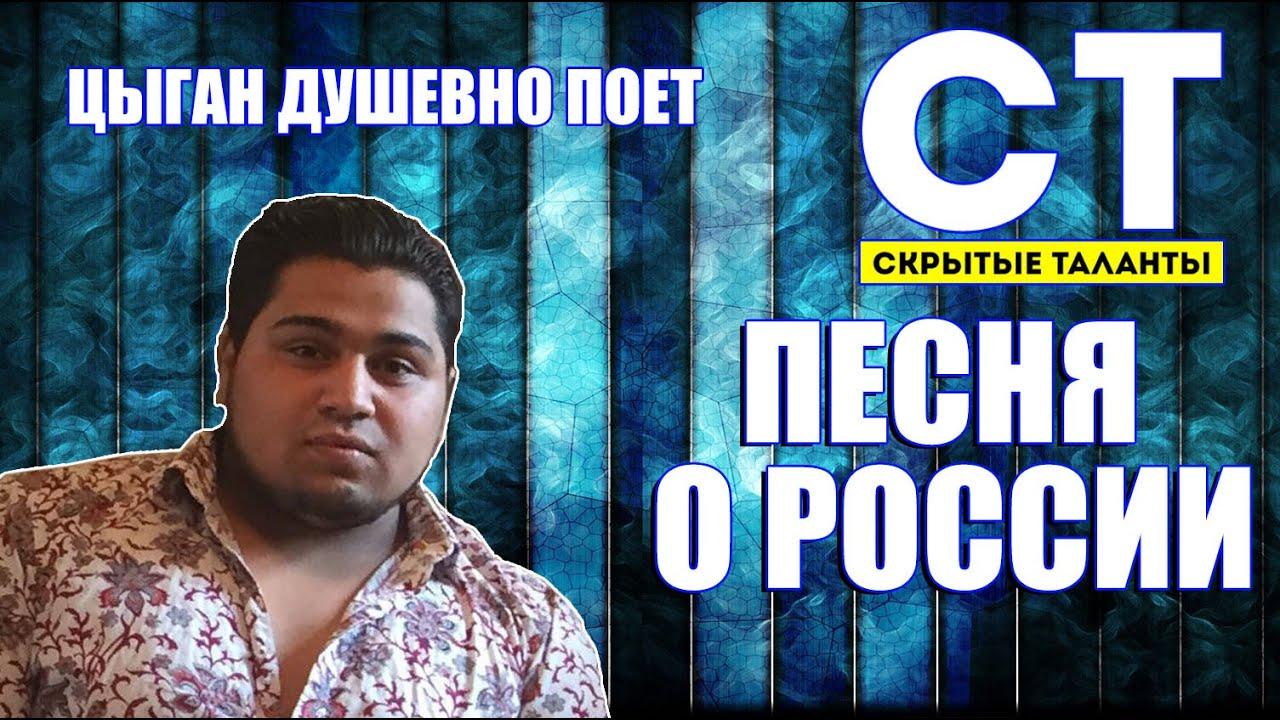 ЦЫГАН ПОЕТ ПЕСНЮ О РОССИИ