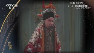 《典藏》 20201120  CCTV戏曲 - YouTube