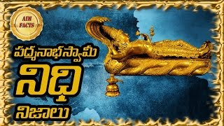 Unknown facts of Anantha Padmanabha Swamy Treasure | In Telugu | Nagabandham Mystery | AimFacts