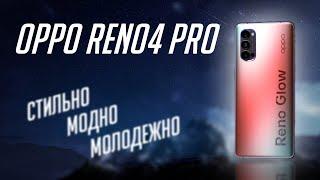 СТИЛЬНО, МОДНО, МОЛОДЕЖНО - Обзор OPPO Reno4 PRO