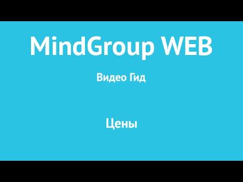 Цены на создание и продвижение сайтов MindGroup WEB