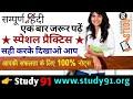 हिंदी का टेस्ट | hindi practice set | hindi practice with nitin sir | practice91 | study91 |91 hindi