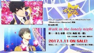 TVアニメ「マジきゅんっ!ルネッサンス」挿入歌「Walk in the lonely ni...