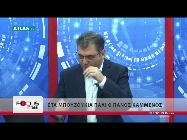FOCUS PRESS ΜΕΡΟΣ 3ο     4 3 2019 - ΣΩΠΑΣΗΣ