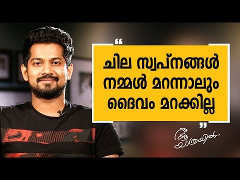 |Joseph Annamkutty Jose Part 1|Aa Yathrayil 301 |Safari TV