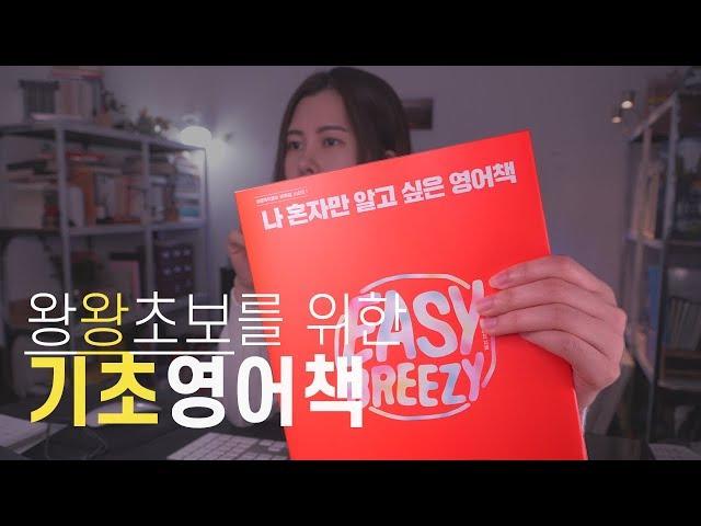 왕기초, 영포자용 영문법 교재 소개 - 나 혼자만 알고 싶은 영어책, 순한 맛 (바른독학영어 시리즈1)