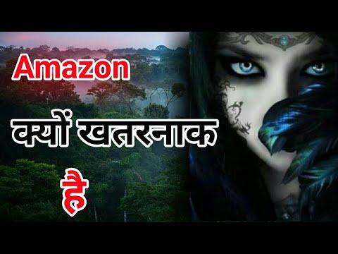 Amazon jungle mystery in Hindi / Amazon rain forest information in Hindi / Largest rain forest