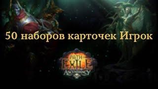 """Path of Exile - 50 наборов карточек """"Игрок""""!"""