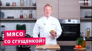 Мясо со сгущенкой и крекерами Готовим мясо по американски в мультиварке REDMOND