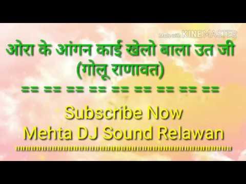 Golu Ranawat !! औरा के आंगन काई खेलों बाला ऊत जी !! Mehta DJ Sound Relawan !! Utji Bhajan