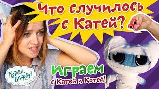 Котики, вперед! - Играем с Катей и Котей - Что случилось с Катей? выпуск 17