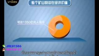 中国小金汉白玉大理石矿山和UFUN U币战略合作