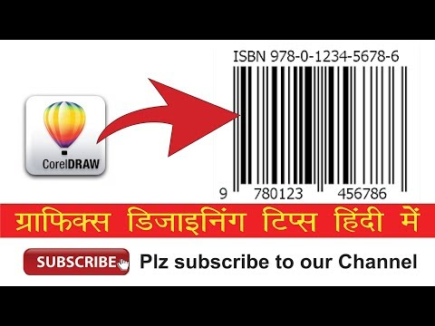 How to create Barcode or ISBN number in CorelDraw and Set it for Printing - Hindi Video